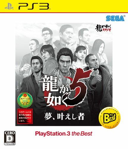 龍が如く5 夢、叶えし者 PlayStation3 the Best...:book:17180751