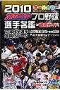スポニチプロ野球選手名鑑(2010)