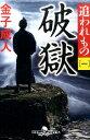 破獄 追われもの 一 (幻冬舎時代小説文庫)