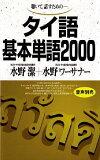 タイ語基本単語2000 [ 水野潔 ]