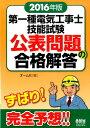 2016年版 第一種電気工事士技能試験公表問題の合格解答 [ オーム社 ]