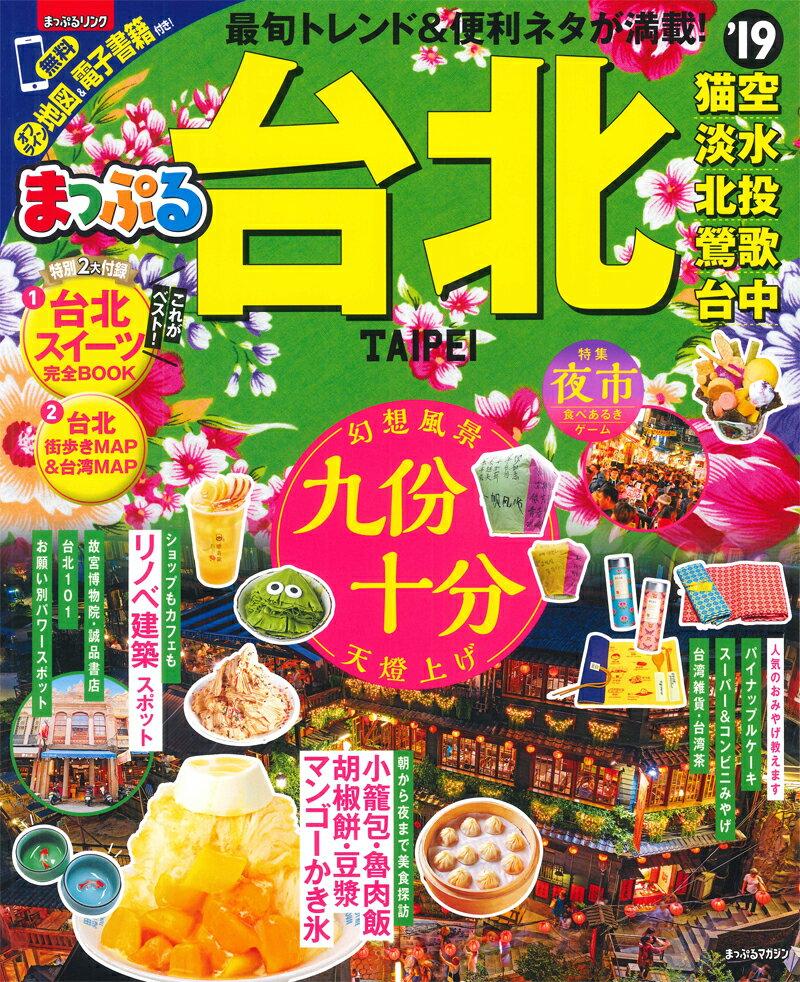 台北('19) (まっぷるマガジン)