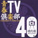青春TV倶楽部 40 時代劇スペシャル [ (オムニバス) ]