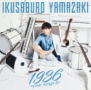 1936 〜your songs 2〜 山崎育三郎
