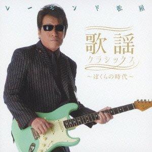 歌謡クラシックス〜ぼくらの時代〜 [ レーモンド松屋 ]