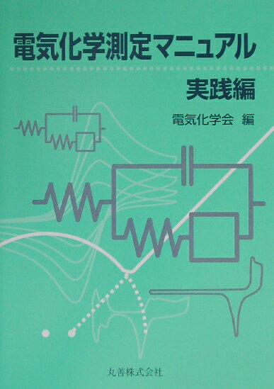 電気化学測定マニュアル(実践編) [ 電気化学会 ]