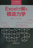 Excelで解く構造力学 [ 藤井大地 ]