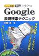 ちょっと検索!翻訳に役立つGoogle表現検索テクニック [ 安藤進(翻訳家) ]