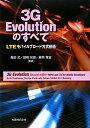 【送料無料】3G evolutionのすべて(LTEモバイルブロ-ド方式技術) [ エリク・ダ-ルマン ]