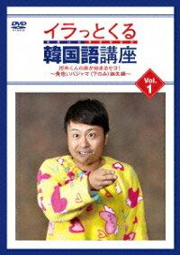 イラっとくる韓国語講座vol.1 河本くんの旅が始まるセヨ! 〜黄色いパジャマ(下のみ)誕生編〜