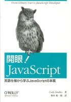 開眼!JavaScript