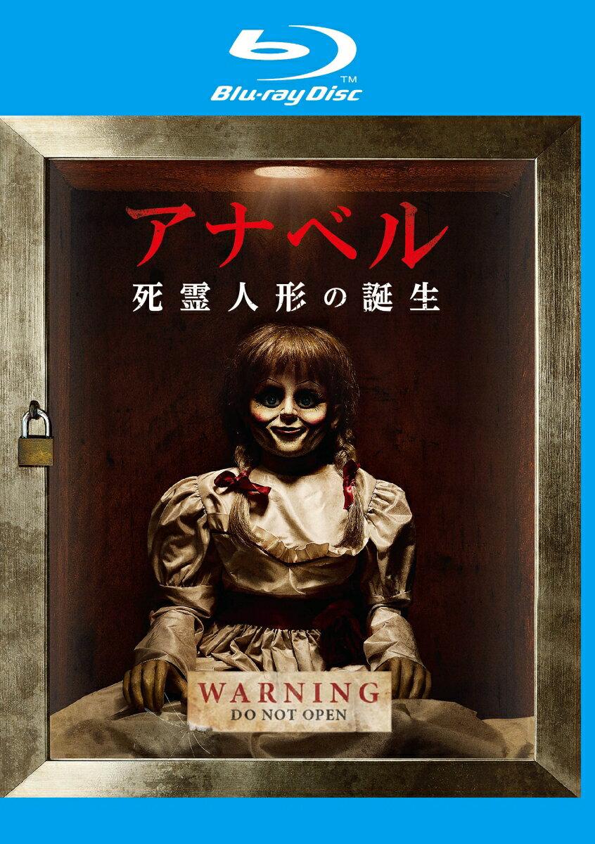 アナベル 死霊人形の誕生 ブルーレイ&DVDセット(2枚組)【Blu-ray】 [ ステファニー・シグマン ]