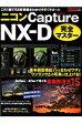 ニコンCapture NX-D完全マスター