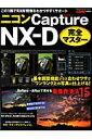 ニコンCapture NX-D完全マスター [ 伊達淳一 ]