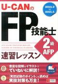 '14〜'15年版 U-CANのFP技能士2級・AFP 速習レッスン