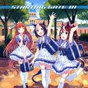 ウマ娘 プリティーダービー STARTING GATE 01 [ (ゲーム・ミュージック) ]