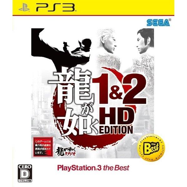 龍が如く 1&2 HD EDITION PlayStation3 the Best...:book:17180752