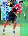 ソフトテニス マニュアル ジュニア