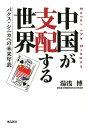 中国が支配する世界 パクス シニカへの未来年表 湯浅博