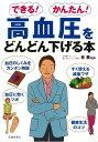 【バーゲン本】できる!かんたん!高血圧をどんどん下げる本 [...