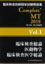 臨床検査技師国家試験解説集 Complete+ MT 2018 Vol.