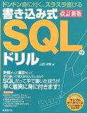 書き込み式SQLのドリル改訂新版 [ 山田祥寛 ]