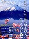 美しい日本の年賀状feat.山と溪谷社(2017)