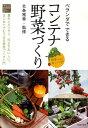 ベランダでできるコンテナ野菜づくり Happy vegetable life [ 北条雅章 ]