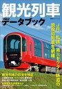 観光列車データブック [ 双葉社 ]