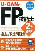 '14〜'15年版U-CANのFP技能士2級・AFP過去&予想問題集
