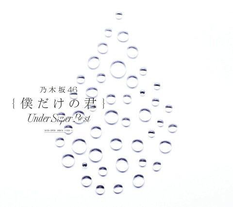 僕だけの君〜Under Super Best〜 (初回仕様限定盤 2CD+DVD) [ 乃木坂46 ]