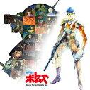 装甲騎兵ボトムズ Blu-ray Perfect Soldier Box (期間限定版)【Blu-ray】 郷田ほづみ