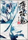 薄桜鬼(巻之3) 新選組奇譚 (シルフコミックス) [ ひら...