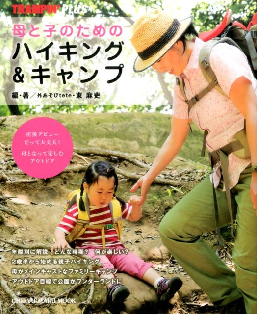 母と子のためのハイキング&キャンプ (CHIKYU-MARU MOOK TRAMPIN' PLUS) [ 東麻吏 ]