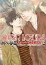 SUPER LOVERS 第12巻 (あすかコミックスCL-DX) あべ 美幸
