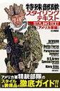 特殊部隊スタイリングテキスト(アメリカ軍編)