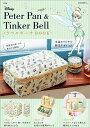 PeterPan&TinkerBell トラベルポーチBOOK Disney ([バラエティ])