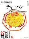 技あり!Dancyuチャーハン 一生楽しめる炒飯27皿。 (プレジデントムック 料理って面白い)