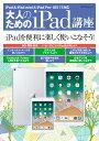 大人のためのiPad講座 iPad・iPad mini・iPad Pro/iOS 11対応 [ 松山茂 ]
