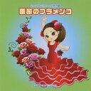 2010年ビクター発表会 3::薔薇のフラメンコ 全曲振り付き (教材)