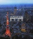 virtual trip 空撮 東京夜景 TOKYO TWILIGHT FROM THE AIR【Blu-ray】 [ (BGV) ]