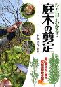 ひと目でわかる!庭木の剪定 庭に植えたい樹木80種の剪定を紹介 [ 村越匡芳 ]