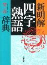 新明解四字熟語辞典第2版 三省堂