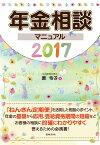 年金相談マニュアル 2017 [ 原令子 ]