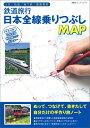 鉄道旅行日本全線乗りつぶしMAP