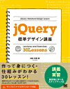 jQuery標準デザイン講座 「使える」知識が身につく!