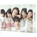 母になる DVD-BOX [ 沢尻エリカ ]