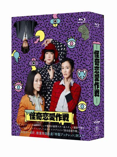 怪奇恋愛作戦 Blu-ray BOX 【Blu-ray】 [ 麻生久美子 ]...:book:17293117