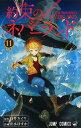 約束のネバーランド 11 (ジャンプコミックス) [ 出水