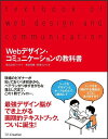 Webデザイン・コミュニケーションの教科書 [ 株式会社ツクロア秋葉秀樹/秋葉ちひろ ]